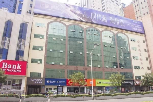 Hotel 如家-南京新街口中心店(内宾)