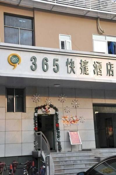 365 Express Inn Convention Center - Shenzhen