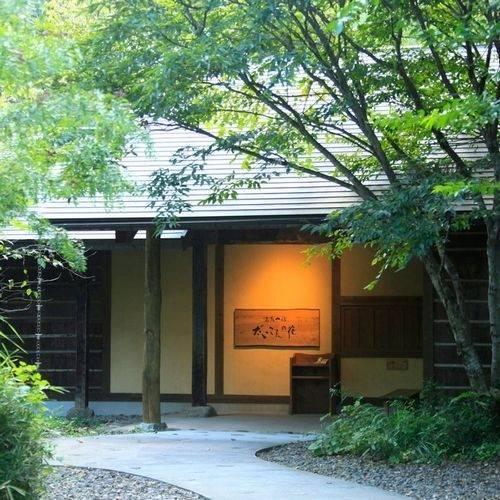 Hotel (RYOKAN) Onsen Sanso Daikon no Hana