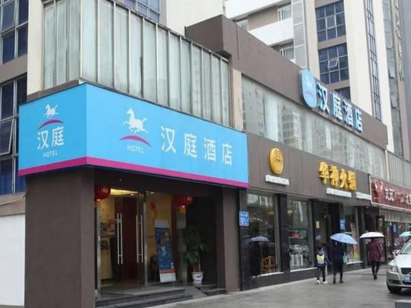 Hotel Han Ting Nanshan Avenue