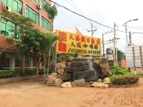 Hotel 澄迈天福假日酒店