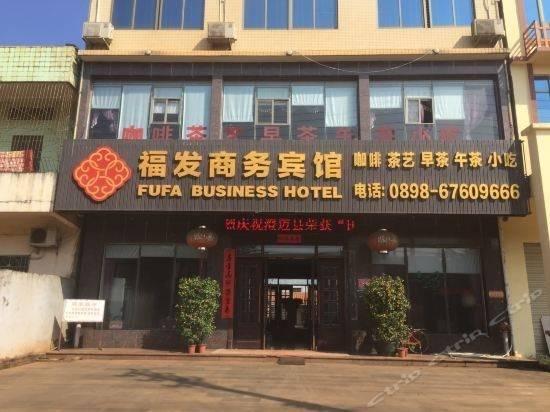Hotel 澄迈福发商务宾馆
