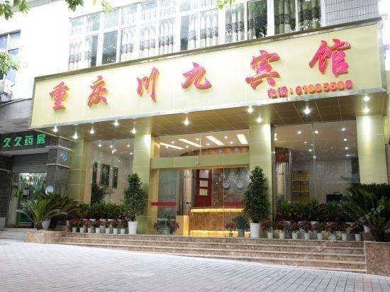 Chuanjiu Hotel