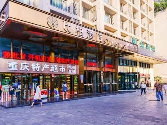 Cypress Hotel (Chongqing Guanyinqiao Pedestrian Street)