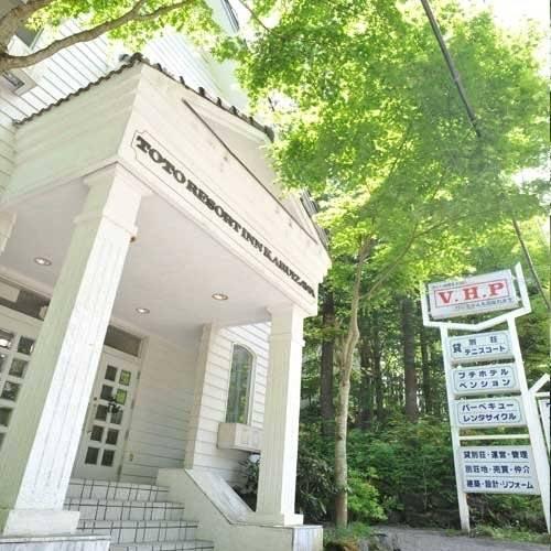 Hotel VHP Karuizawa