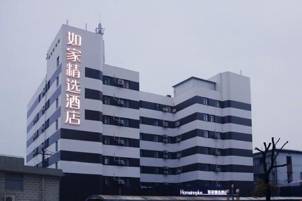 Hotel 如家精选-上海张江园区店