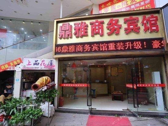 Hotel 重庆鼎雅商务宾馆