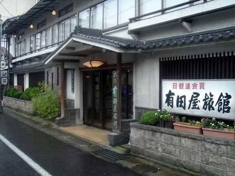 Hotel (RYOKAN) Aritaya Ryokan
