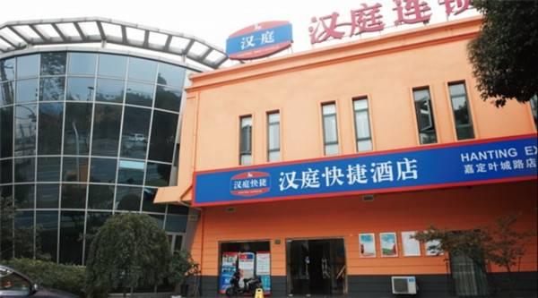 Hanting hotel Jiading yecheng road