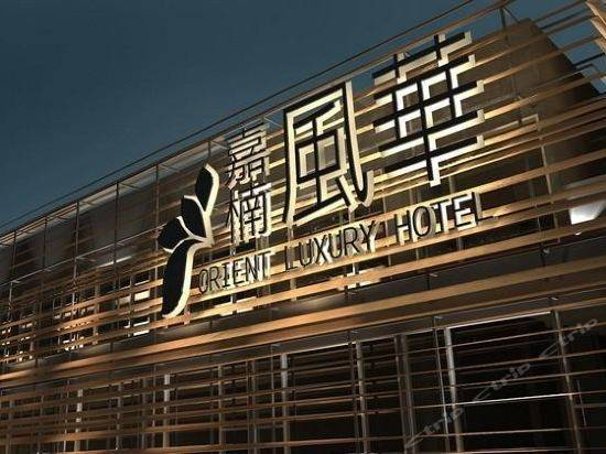 Hotel 嘉义嘉楠风华酒店
