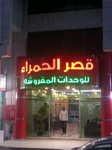Hotel Qasr Al Hamra Al Batha