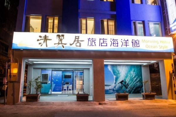 Morwing Hotel - Ocean