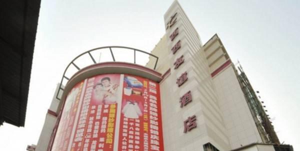 Hotel Xixi Youyi