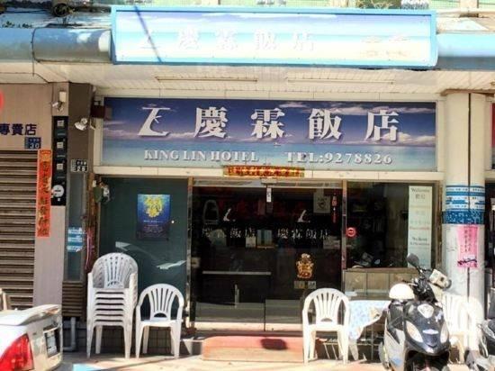 Hotel 澎湖庆霖饭店