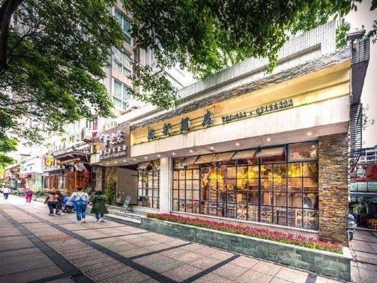 Mengzhifan Travel Hotel (Chongqing Jiangbei Airport)