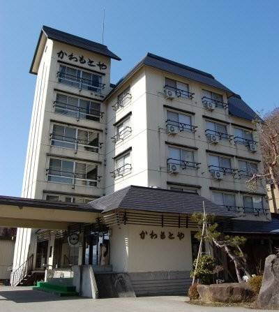 Hotel (RYOKAN) Kawamotoya