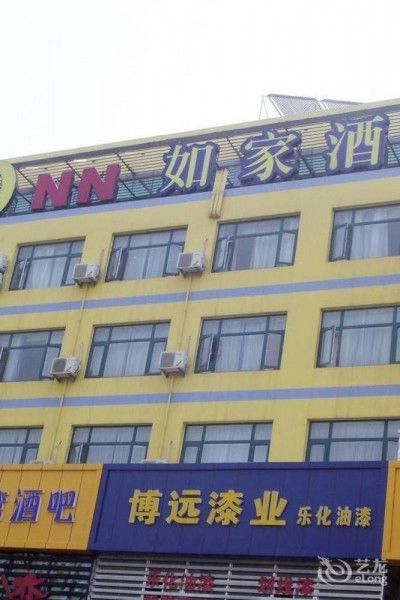 Home Inn Qingdao Jinggangshan Road