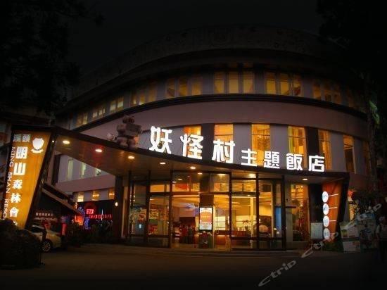 Hotel 南投妖怪村主题饭店-溪头明山森林会馆