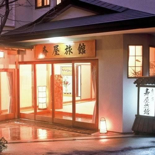 Hotel (RYOKAN) Shima Onsen Kotobukiya Ryokan (Gumma)