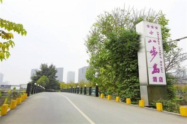 Chengdu Step 18 Island Hotel