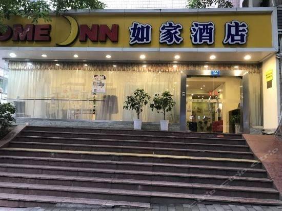 Home Inn (Chongqing Jiangbei Airport Shuangfeng Road)