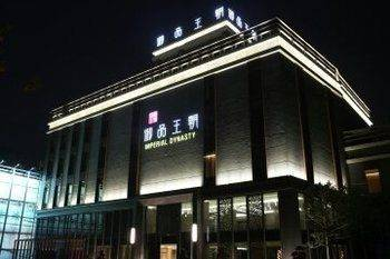 Imperial Dynasty Exquisite Hotel