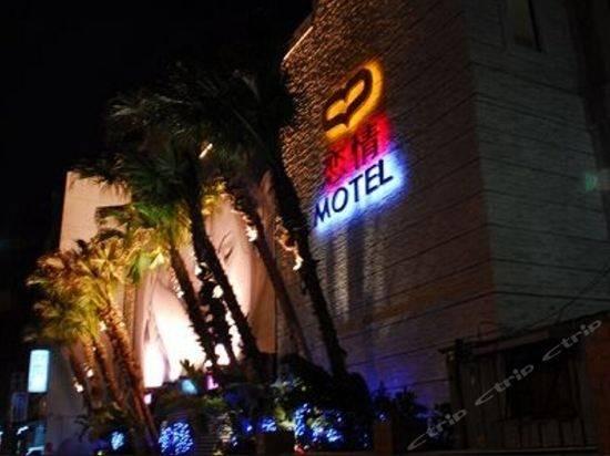 Hotel 桃园恋情汽车旅馆