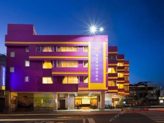 Hotel 南投埔里西站商务旅馆