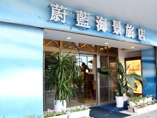 Hotel 基隆蔚蓝海景旅店
