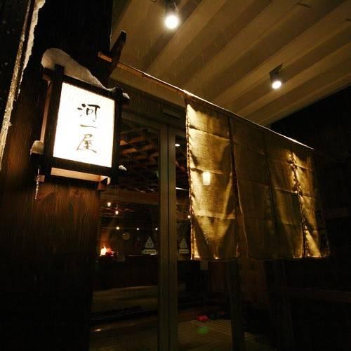 Hotel (RYOKAN) Nozawa Onsen Kawaichiya Ryokan