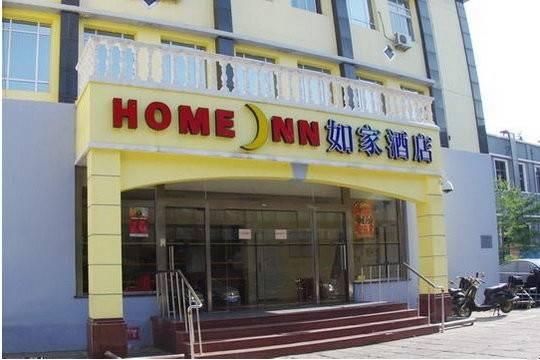 Hotel 如家-北京北太平庄店