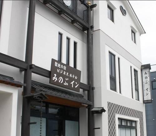 Business Hotel Minobu Inn