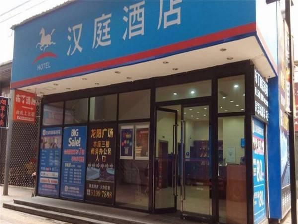 Hotel Hanting Longyang Road Maglev Branch