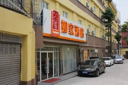 Hotel 如家-成都新南门四川大学华西医学院店(内宾)