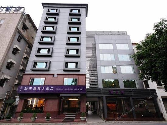 Hotel 宜兰礁溪帅王温泉大饭店