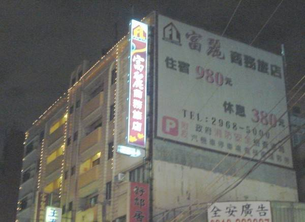 Fuh Lih Commercial Hotel