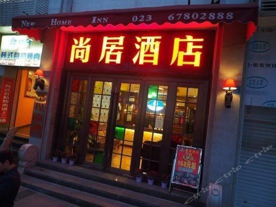 Shangju Hotel (Chongqing Jiangbei Airport)