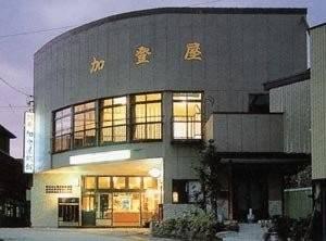 Hotel (RYOKAN) Hanesawa Onsen Katoya Ryokan