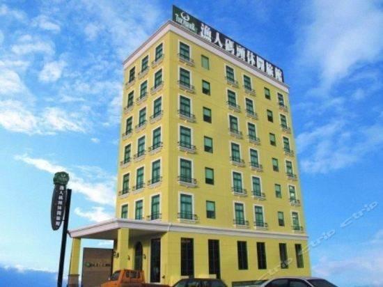 Hotel 新北淡水渔人码头休闲旅馆