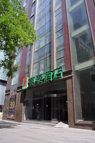 Motel Beijing Wangfujing Pedestrian Street(Domestic Only)