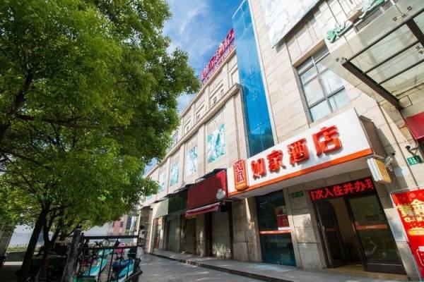 Hotel 如家-上海新国际博览中心御桥地铁站店(内宾)