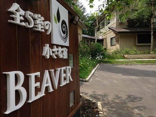Small Inn Beaver