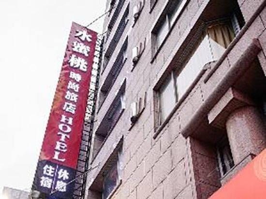 Hotel 新竹水蜜桃时尚旅店