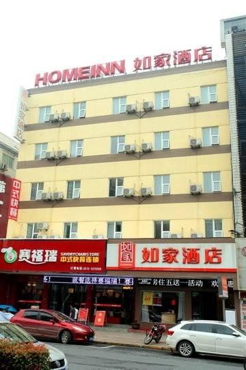 Homeinn Hotel (Huzhou Anji Dipu Middle Road)