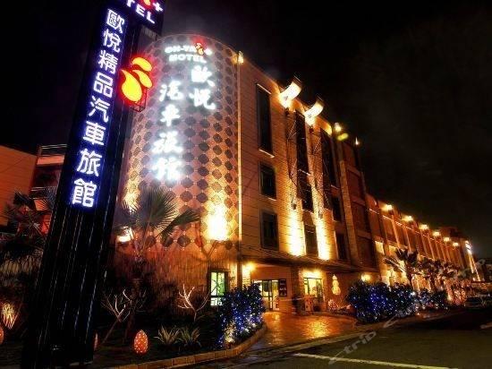 Hotel 欧游国际连锁精品旅馆-嘉义馆