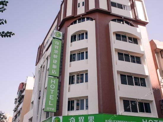 Hotel 奇异果快捷旅店(台中逢甲店)