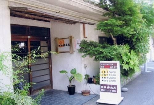 Hotel Ryokan Andayuu