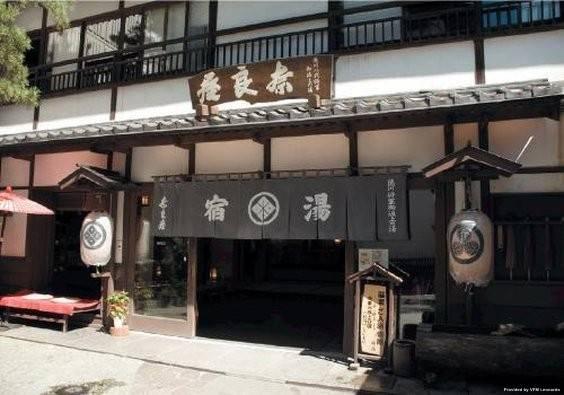Hotel (RYOKAN) Kusatsu Onsen Naraya