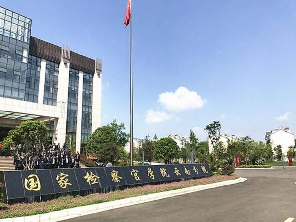 Hotel Yunnan Branch of the National College of Prosecutors
