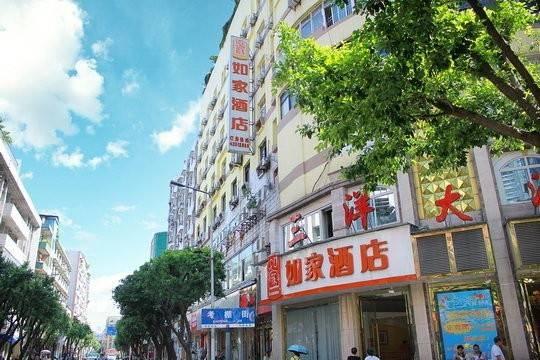 Hotel 如家-重庆合川步行街店